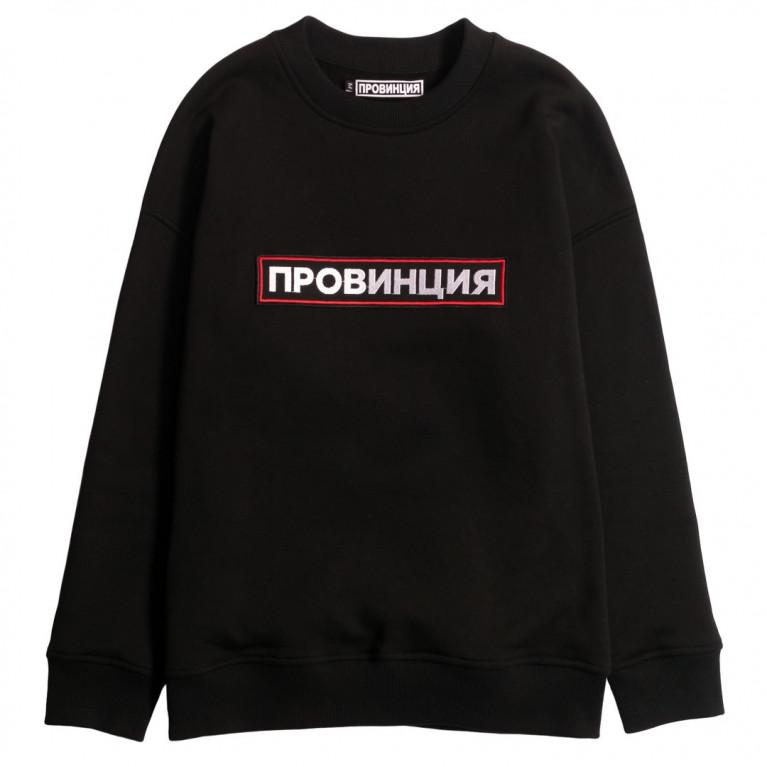 Свитшот Провинция Нашивка Провинция Черный