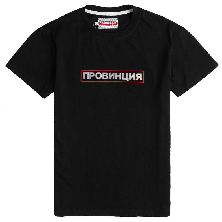 Футболка Провинция Нашивка Провинция Черный