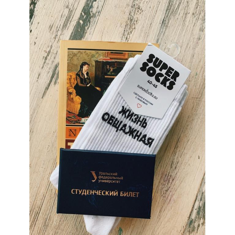 Носки SUPER SOCKS Жизнь Общажная носков  ЦВЕТ Белый