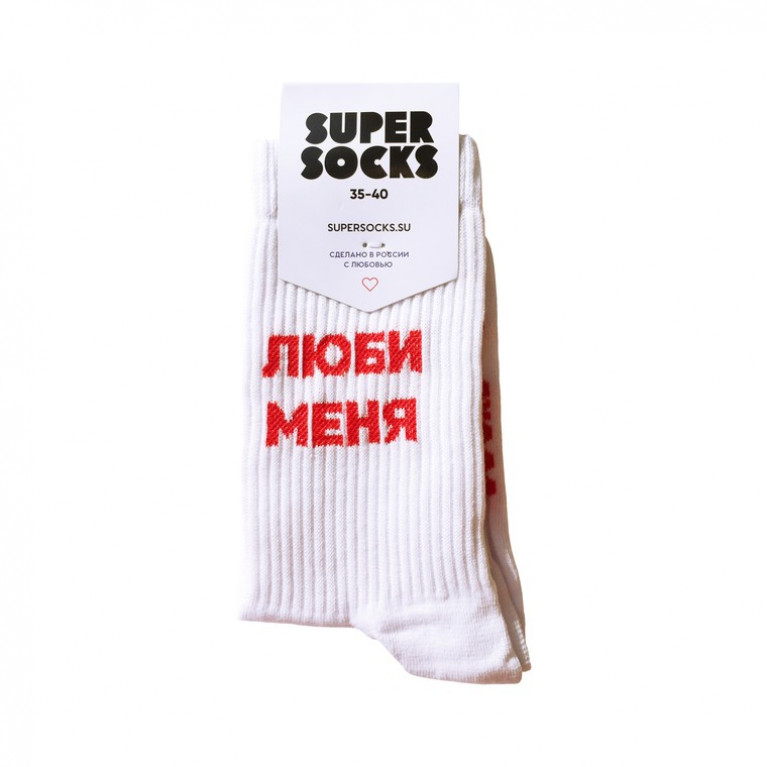 Носки SUPER SOCKS Люби Меня носков  ЦВЕТ Белый